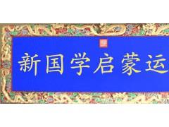新国学启蒙运动 ()