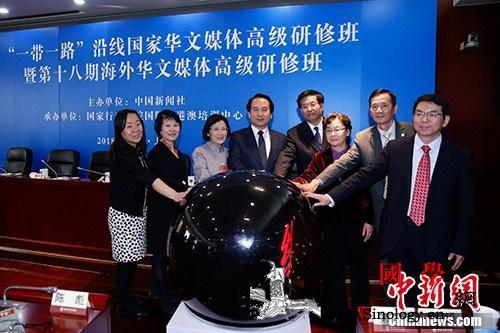 谭天星对海外华文媒体表达三点希望_结业-沿线-海外- ()
