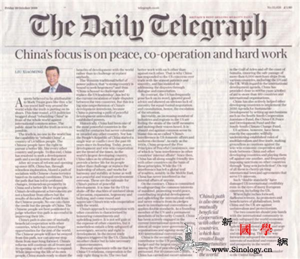 我驻英大使刘晓明在英媒发文驳斥美副总_美方-美国-谬论-