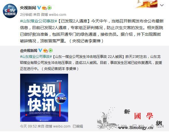 山东煤业公司事故已致2人遇难井下出现_围岩-遇难-央视-