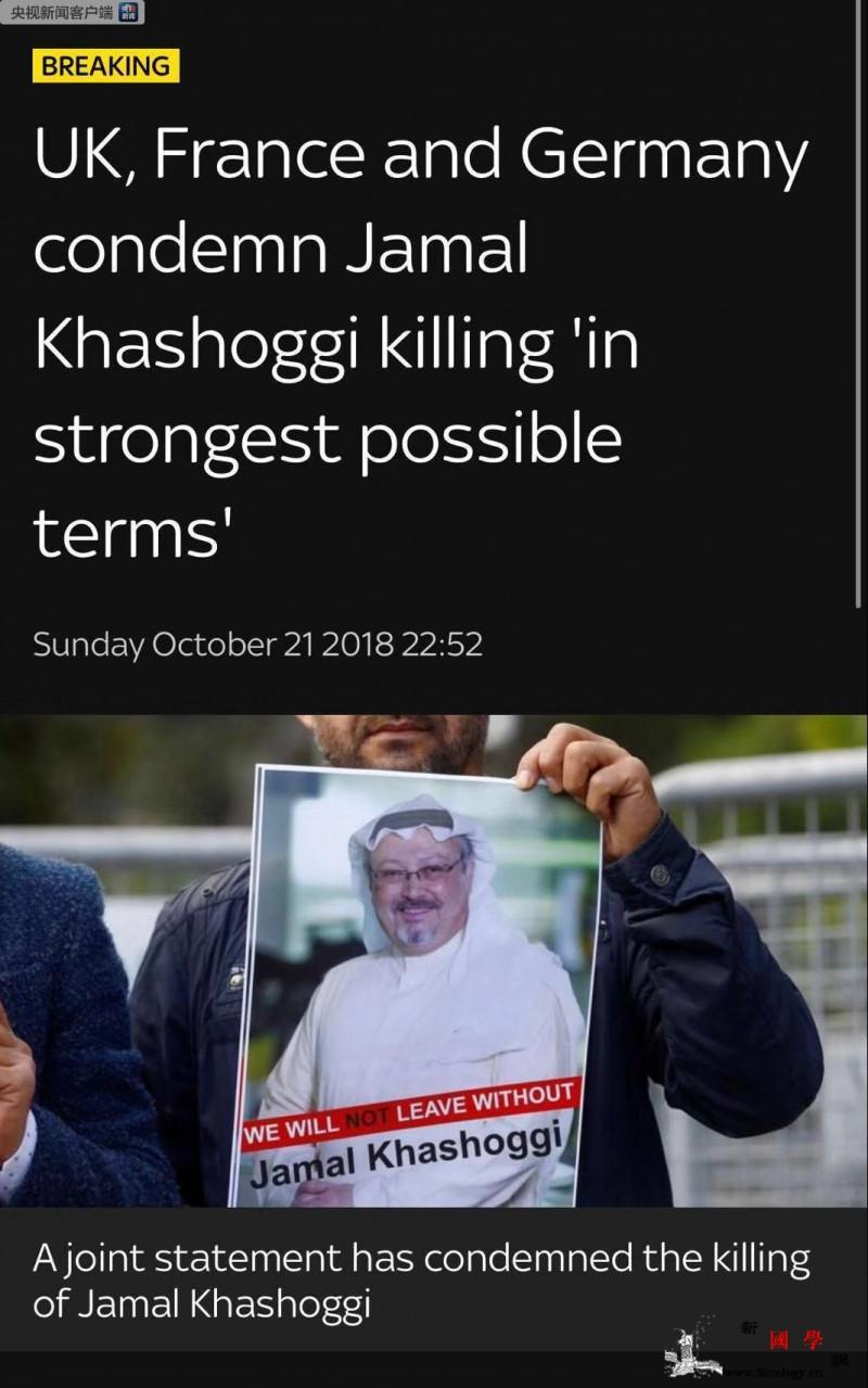 """英法德以""""最严厉的措辞""""谴责杀害沙特_沙特-措辞-英国-"""