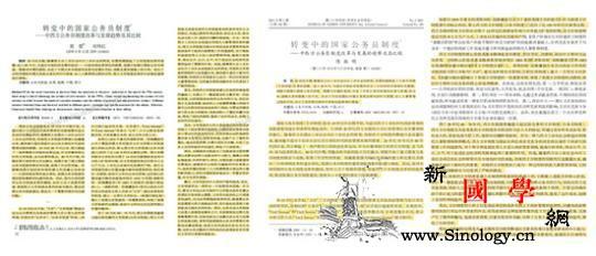 青年教授百余论文凭空消失硕士博士学位_社工-南京大学-期刊-