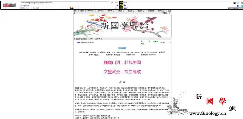 新国学导言-2005年 ()