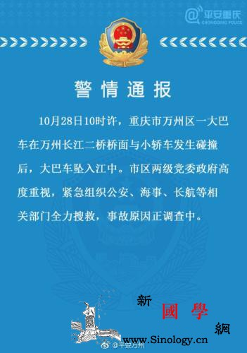 重庆大巴坠江前与轿车发生碰撞公安海事_搜救-重庆-万州-