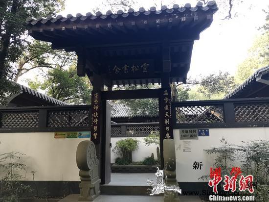 """金庸在西湖边的""""书房"""":一夜清风过书_笑傲江湖-石碑-杭州-"""