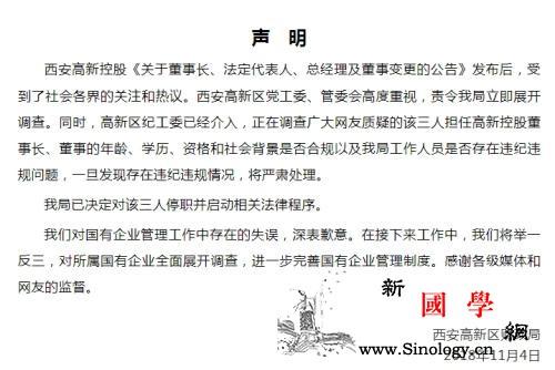 """国企""""年轻高管""""引争议官方对涉事3人_财政局-西安-国企-"""