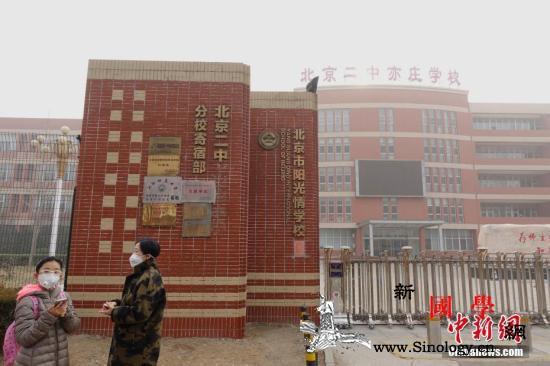 北京市教委:重污染红色预警时小学、校_少年宫-停课-校外-