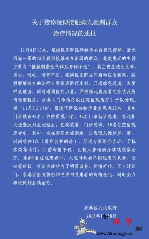 福建泉港通报:52名疑似接触碳九泄漏_港区-患者-群众-