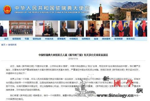 中驻瑞典使馆发言人就瑞典媒体涉台文章_瑞典-台湾-主权-