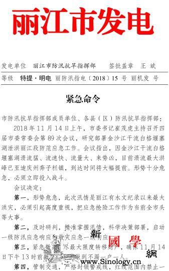 金沙江堰塞湖泄洪成丽江有史以来最大洪_丽江市-金沙江-指挥部- ()
