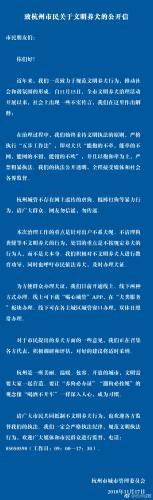 杭州城管:处罚重点是不按规定养犬的人_公开信-杭州-城管-