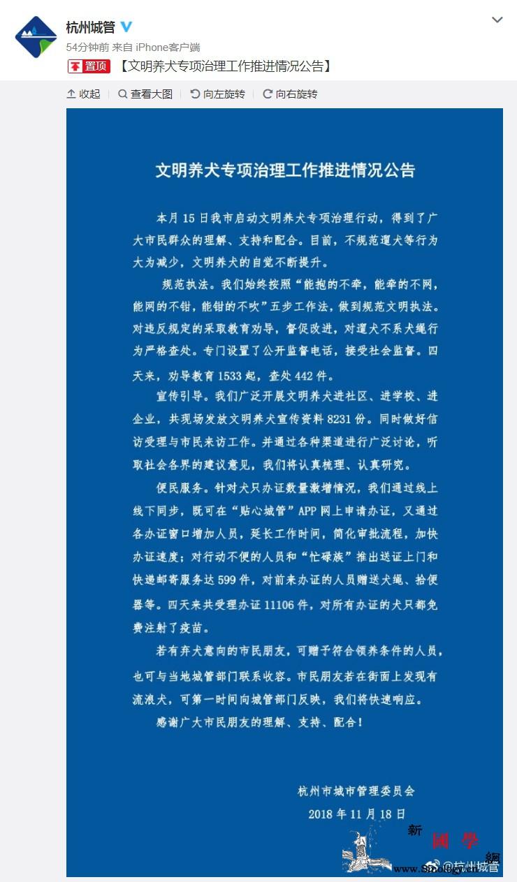 杭州城管:文明养犬专项治理工作得到广_杭州市-杭州-治理工作-