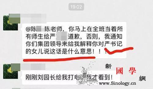 检方依法对四川省广安市委原副书记严春_广安-德阳市-截图-