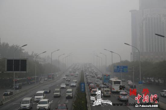 雾霾又来!北京发布空气重污染黄色预警_远眺-预警-北京-