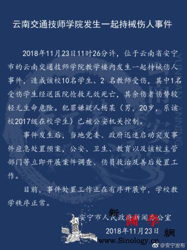 云南一学生持械伤人致师生1死11伤已_持械-云南省-已被-