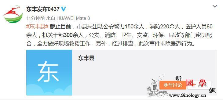 吉林东丰一机械公司爆炸起火致2死24_东丰-东丰县-永安-