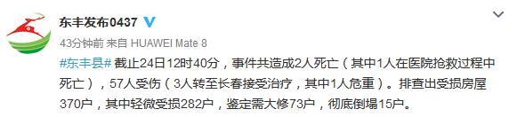 吉林省东丰爆炸火灾已致2死57伤受损_东丰-东丰县-吉林省-