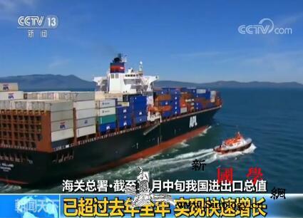 海关总署:截至11月中旬我国进出口总_海关总署-总值-快速增长-