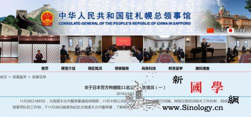 中领馆:11名中国公民遭日方拘捕40_警察署-拘捕-道木-