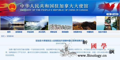 驻加拿大使馆发言人回应加方逮捕中国公_华为-加拿大-逮捕-