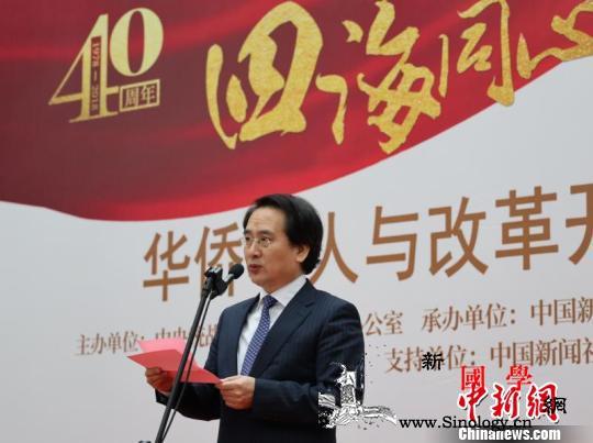 """谭天星:海外侨胞是实现""""中国梦""""的宝_国务院侨务办公室-中央统战部-华侨-"""