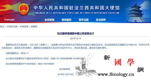 """""""黄马甲""""将进行示威中国驻法使馆吁提_法国-示威-马甲-"""