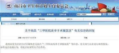 """""""医院布草混洗""""一企业取消明年评优评_南昌市-江西省-洗涤-"""