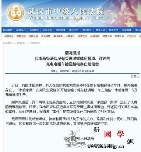 武汉中院:未受理过充电电瓶车被盗触电_武汉市中级人民法院-身亡-触电-
