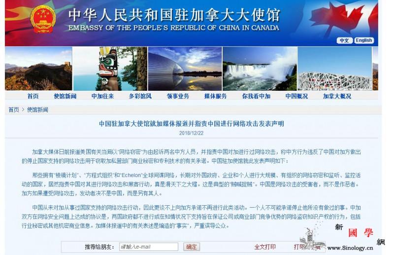 中驻加使馆:加媒关于中国进行网络攻击_加拿大-窃密-攻击-