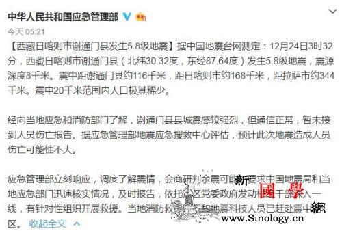 应急管理部:西藏日喀则地震暂未接到人_日喀则市-拉萨市-日喀则-