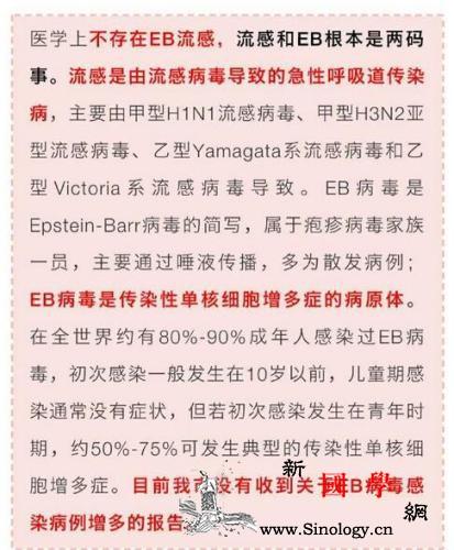EB流感很严重?北京疾控中心辟谣:不_北京-流感-疾病预防控制中心-