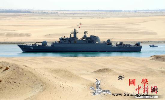 向美方秀肌肉?伊朗军舰将巡航大西洋靠_苏伊士运河-伊朗-巡航-