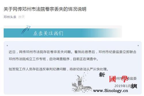 河南邓州市法院疑丢失卷宗当地纪委监委_邓州市-卷宗-邓州-