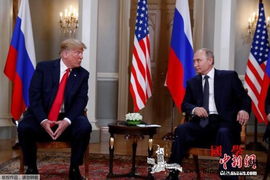 外媒:特朗普隐瞒与普京谈话细节曾没收_赫尔辛基-华盛顿邮报-俄罗斯-