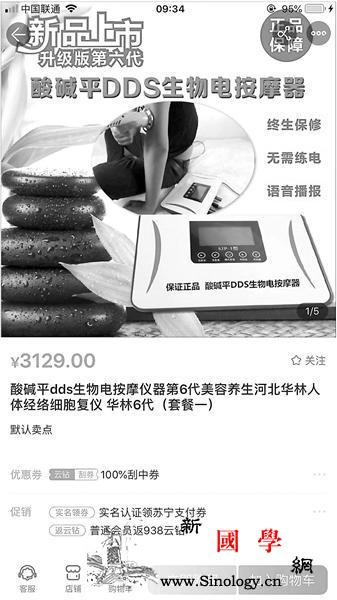 河北华林一年吸金39亿:投诉量居榜首_河北-酸碱-直销-