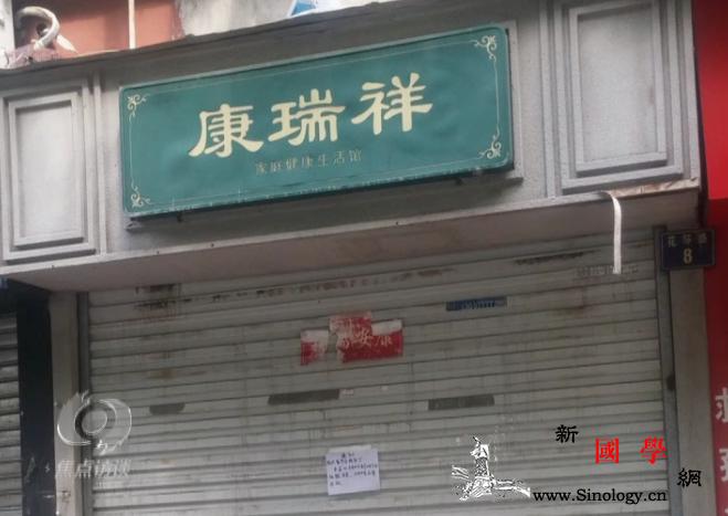 """三百块进货八千块卖出""""神药""""坑老骗子_温州市-监督管理局-城区-"""