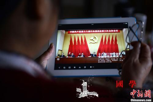 从深改组到深改委:45次会议为中国深_硬骨头-审议-深化改革-