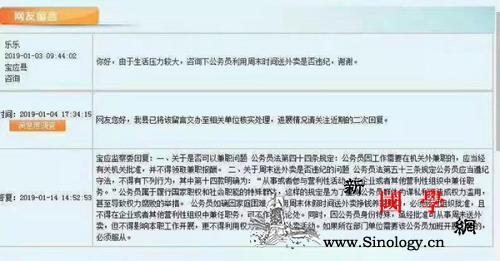 公务员家庭困难周末能否送外卖?官方:_宝应县-扬州市-违纪-