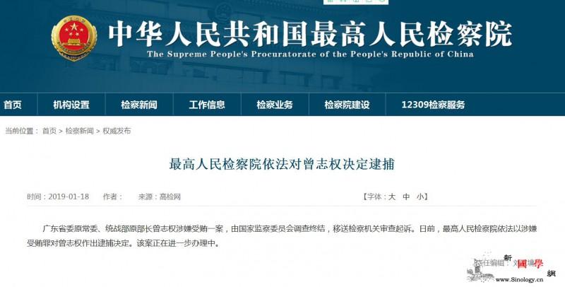 最高检依法对广东省委原常委曾志权决定_最高人民检察院-统战部-受贿罪-
