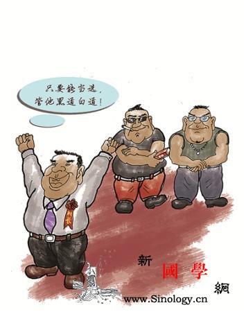 """村主任充当恶势力""""保护伞""""合伙强占集_村委会-厦门市-贿选-"""