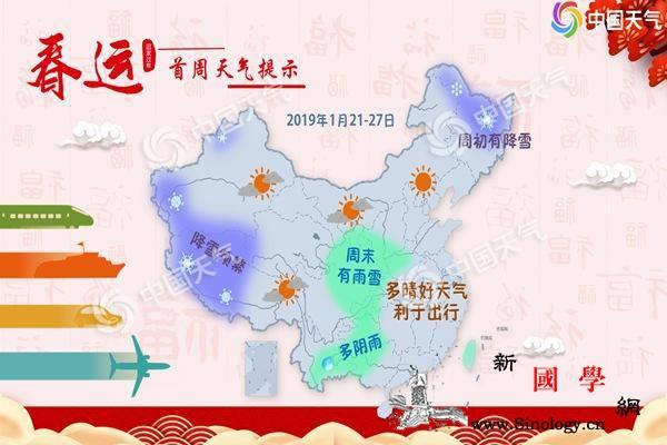 南方将连晴五天气温回升西藏暴雪持续_华北-降雪-西藏-