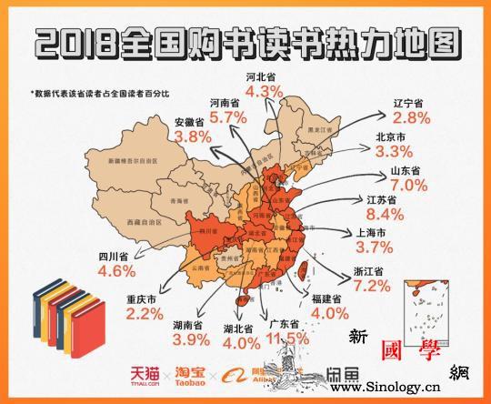 """阿里发布2018中国人读书报告""""8_阿里巴巴-报告-读书-阿里-"""