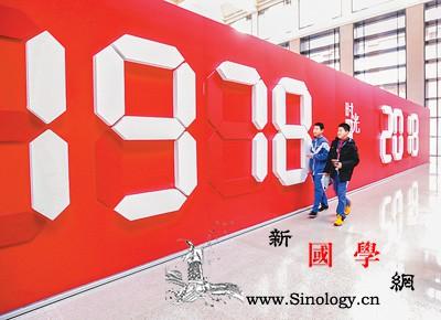 来华留学生眼中的中国改革开放40年_汉语-俄罗斯-北京-留学生-