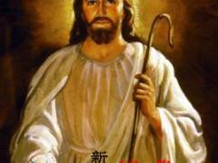 耶稣 ()