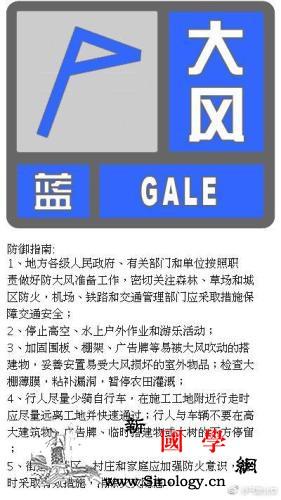 北京发布大风蓝色预警信号阵风可达6、_气象局-北京市-前半夜-