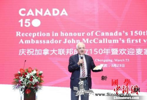 加拿大驻华大使麦家廉在加总理要求下辞_吉姆-加拿大-驻华-