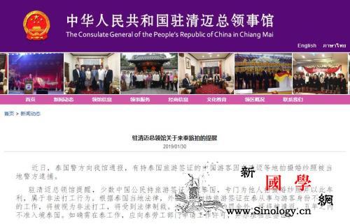 中国公民持旅游签赴泰拍婚纱照被捕中领_泰国-清迈-将被-
