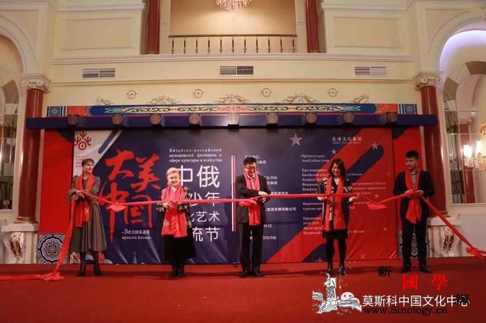 """莫斯科中国文化中心2019""""欢乐春节_莫斯科-俄罗斯-文化中心-长卷-"""