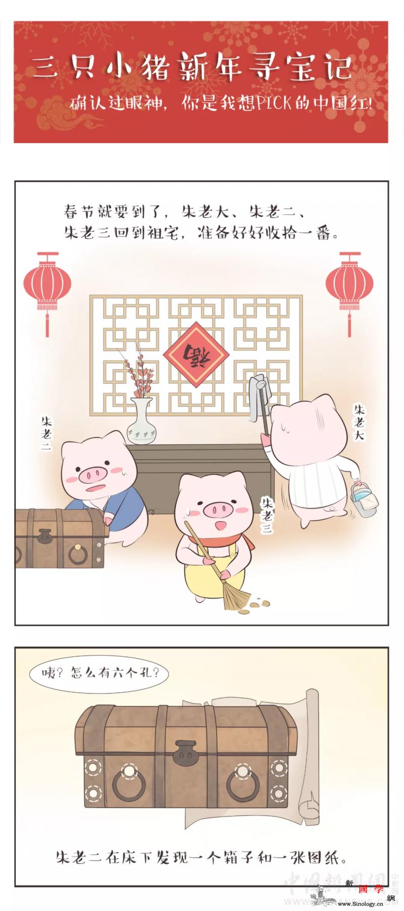 猪年来了!三只小猪get了一个宝箱_三只-猪年-宝箱-