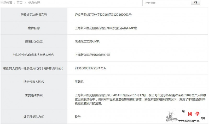 上海新兴血液制品疑染艾滋曾未按规生产_股份有限公司-上海-免疫球蛋白-